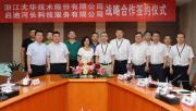 大華股份與啟迪河長簽署戰略合作協議