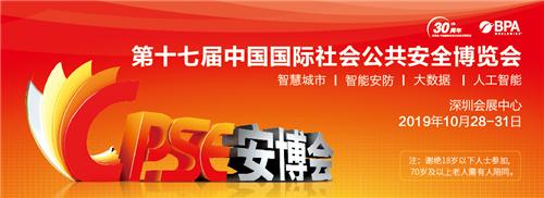 CPSE安博会30周年庆典暨