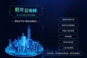 旺龍智能即將亮相2019廣州建博會