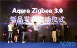 3.0 全面进化,Aqara Zigbee 3.0系列产品发布