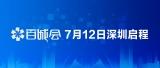 倒计时3天!第八届百城会深圳站即将启航
