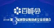 下周二!第八屆百城會廣州站等您來