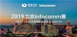 """北京Infocomm China 2019联建邀您享受""""超燃""""新体验!"""