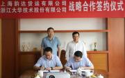 大華股份與韻達速遞簽署戰略合作協議