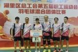 狄耐克喜获湖里区羽毛球混合团体比赛(企业组)二等奖