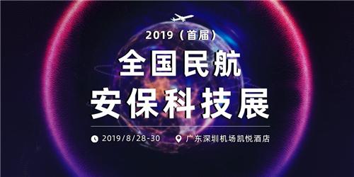 2019(首届)全国民航安保科技展