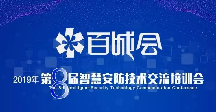 明天杭州活动!专家详解安防系统工程验收等及各解决方案分享