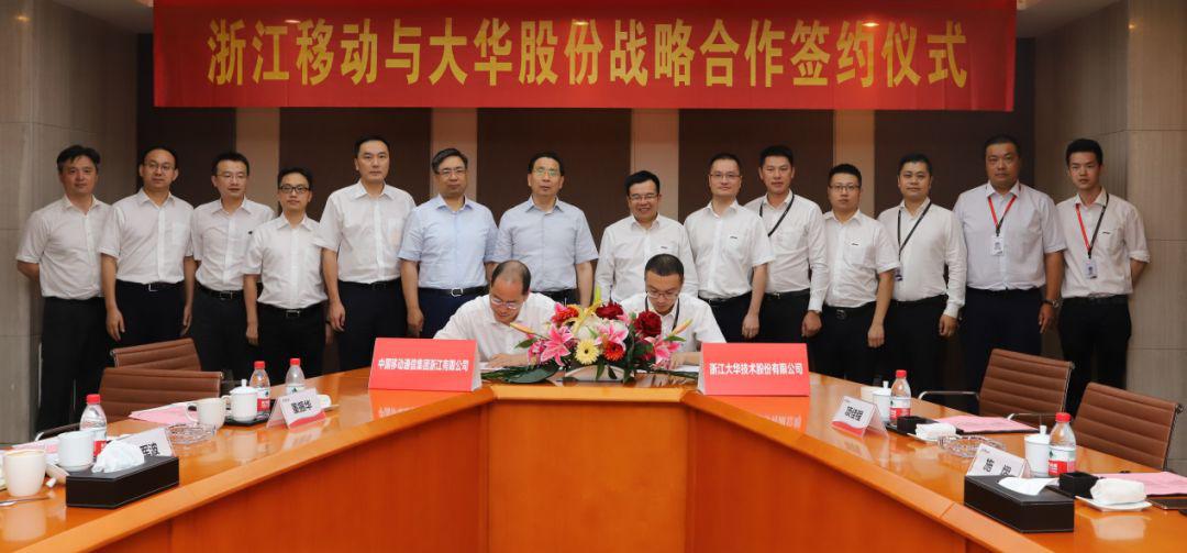 大华股份与浙江移动签署5G战略合作协议