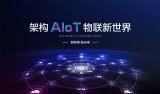 万物互联 海康威视储存架构AIoT物联新世界