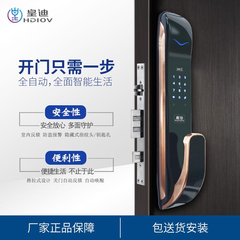 皇迪家用密码锁 公寓锁 玻璃门锁 联网锁 指纹锁 工程锁 指纹锁厂家