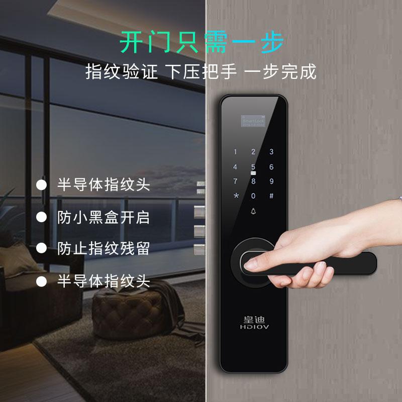皇迪家用密码锁 公寓锁 玻璃门锁 联网锁 指纹锁