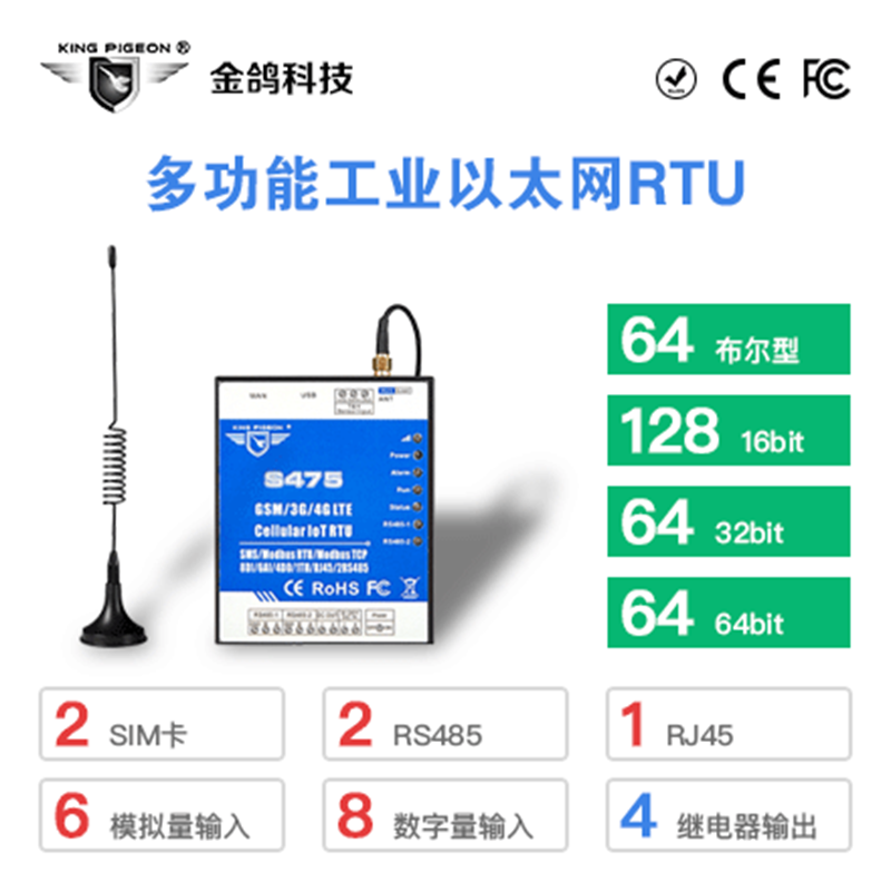 4G RTU应用于工地噪音环境监测系统