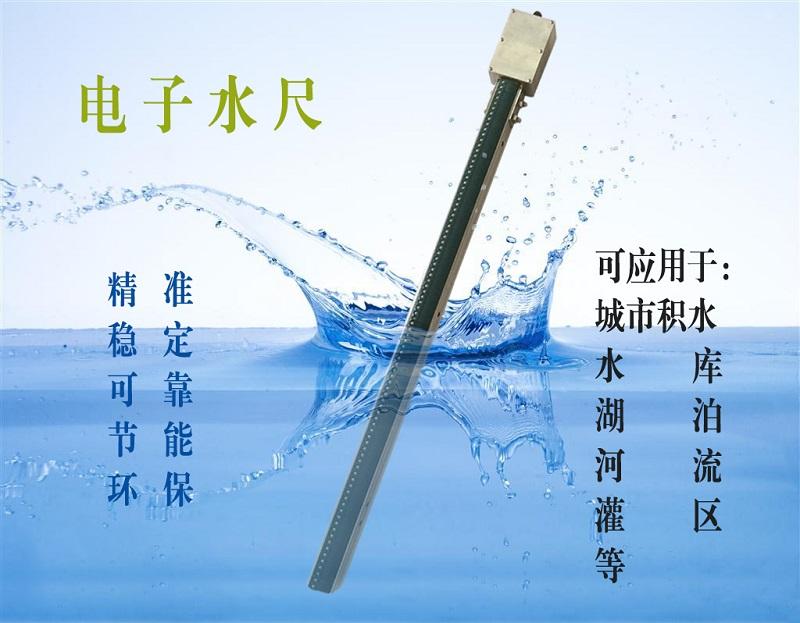 水位监测感应式电子水尺蓝芯电子LXDZ. SC