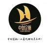 中宏企航(北京)企业管理咨询有限公司