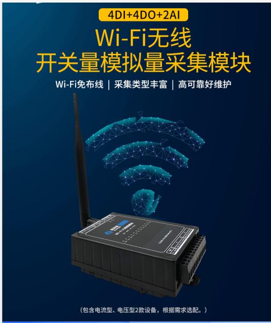 WIFI转IO/无线IO模块/WIFI开关量输入输出模块