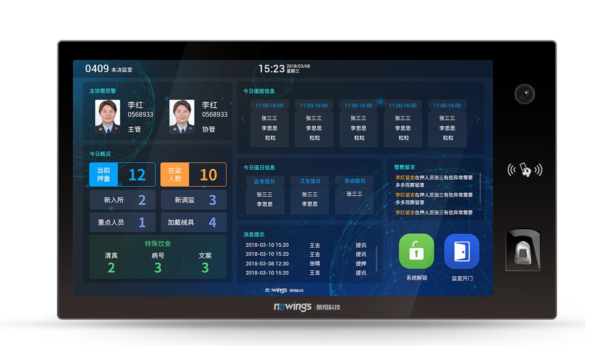 新翔室外信息显示系统