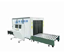 安检X光机华全HQ-150180仓库大型货检专用安检机