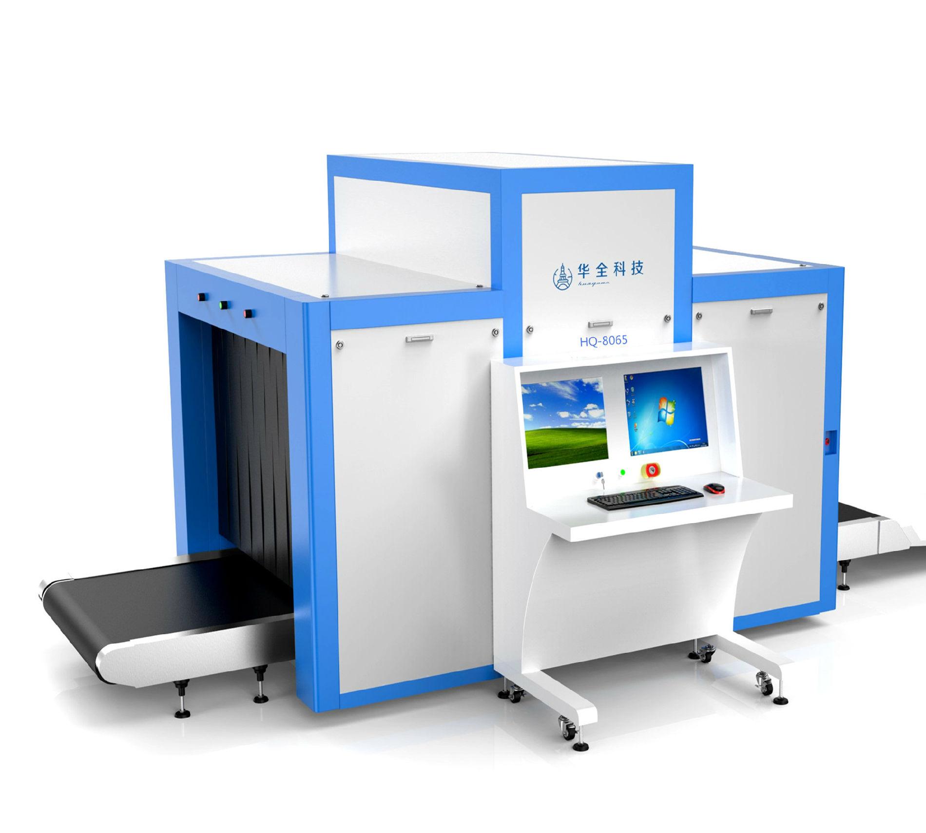 华全科技供应车站安检机8065智能X光机
