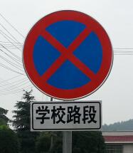 道路安全标志制作厂家