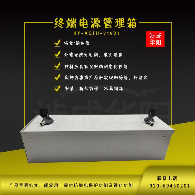 涉成华阳厂家 电源管理箱 线路整理 银行钢性防护
