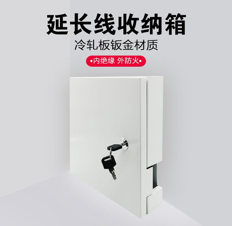 厂家直销银行钢性防护管理系统 涉成华阳HY-CCH-818 延长线收纳箱 银行线路整理