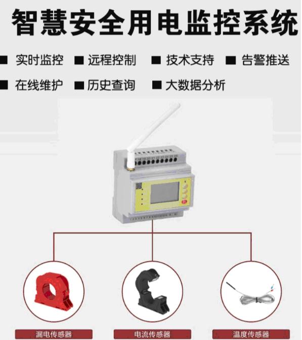配电柜、配电箱智慧安全用电防电火花起火平台系统