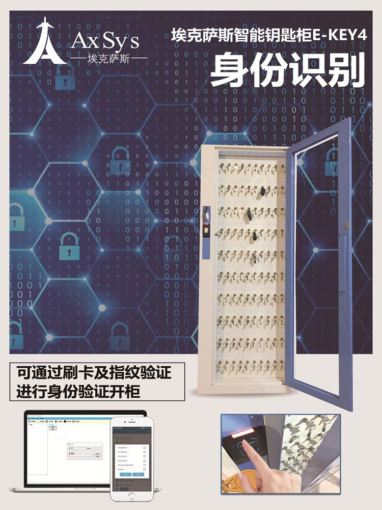 埃克萨斯 智能钥匙柜 E-key4 钥匙柜酒店智能钥匙柜中介智能管理钥匙系统