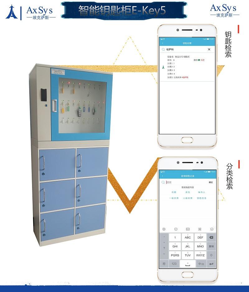 埃克萨斯E-key5mini部队智能钥匙柜车场智能钥匙管理系统