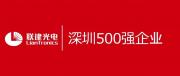 聯建光電再次入選深圳企業500強!
