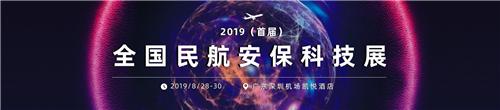 2019(首届)全国民航安保科技周精彩抢先看