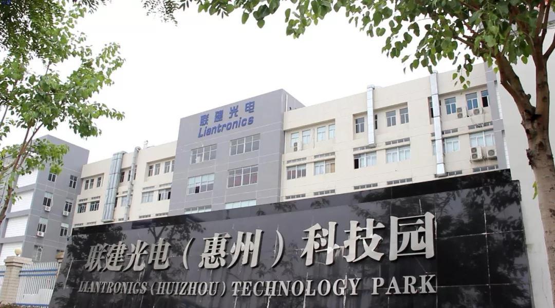 联建光电惠州科技园助力集团数字设备高效发展