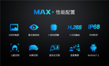清新互联推出新一代4G智能执法记录仪