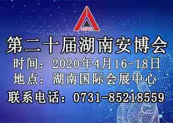 2020第二十届湖南智慧安防 警用装备 及应急救援产品技术博览会