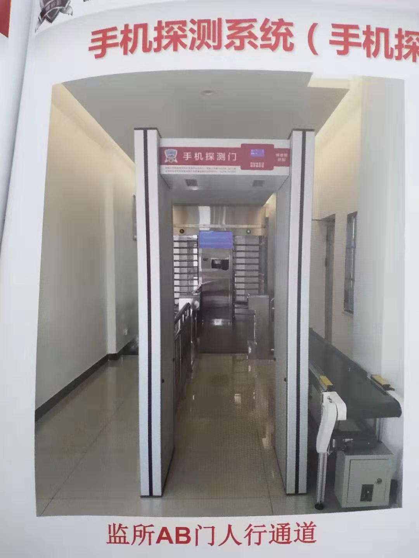 江西饶州监狱手机探测门很实用