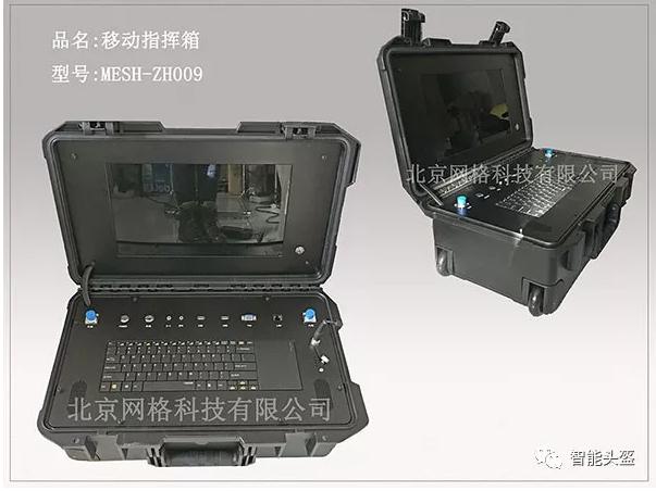 无线图传便携式指挥箱4g单兵