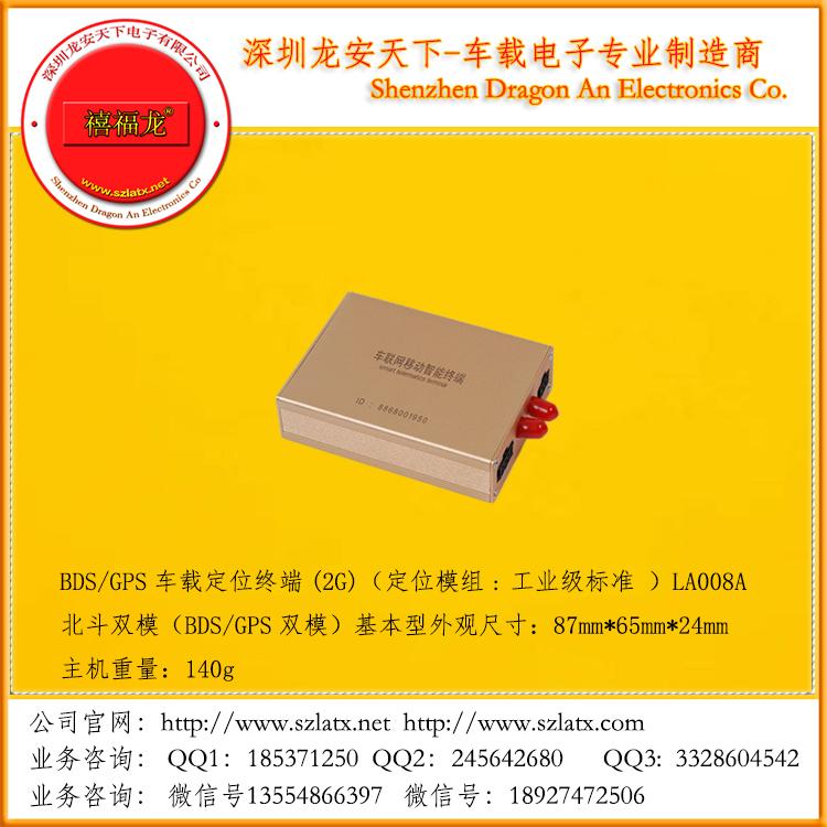 北斗双模(BDS/GPS双模) LA008A  基本型