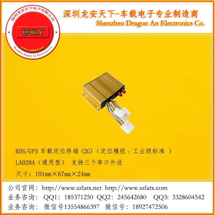 北斗双模(BDS/GPS双模 LA028A(通用型)LA028A(通用型)