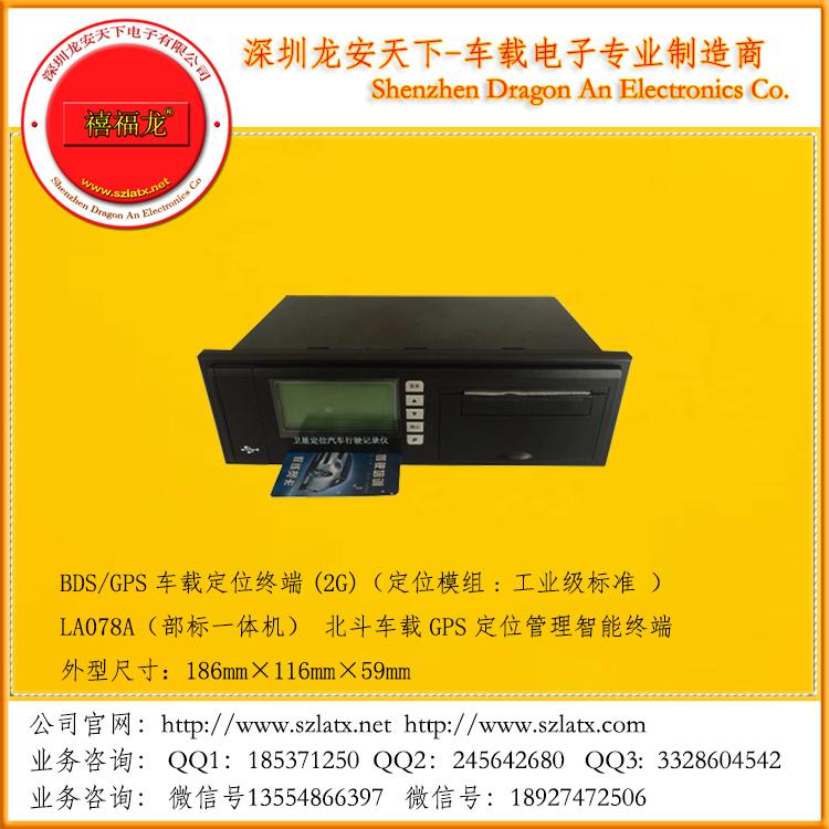 北斗车载GPS定位管理智能终端  LA078A(部标一体机)