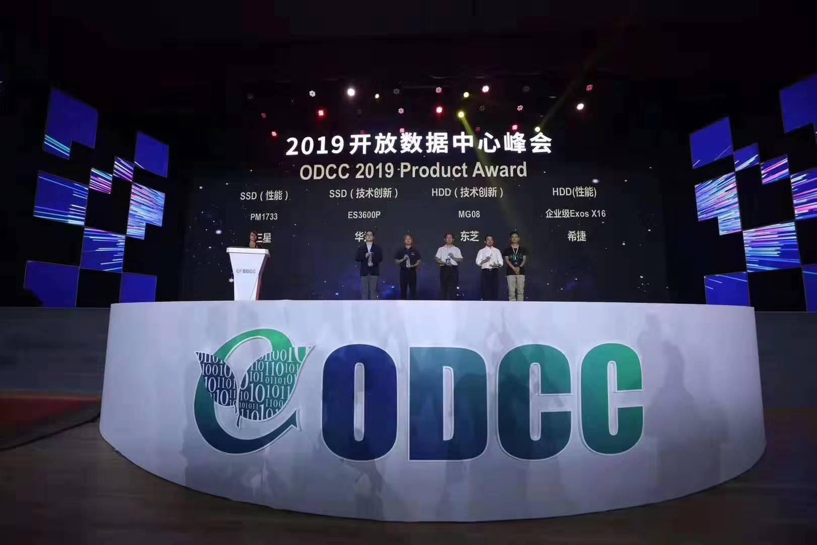 性价比之王 东芝16TB氦气硬盘斩获2019 ODCC大奖
