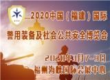 2020中国(福建)安防展邀您参加