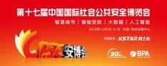2019深圳CPSE安博會專題報道