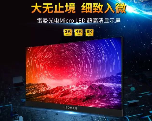 雷曼光电8K超大尺寸Micro LED显示屏助力深圳超高清视频产业发展行动计划