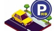 想要解決停車難 共享停車難題也不少