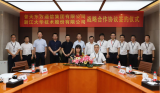 大华股份与普天东信集团签署战略合作协议 赋能行业新发展