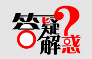 第十七届CPSE安博会报名常见问题解答