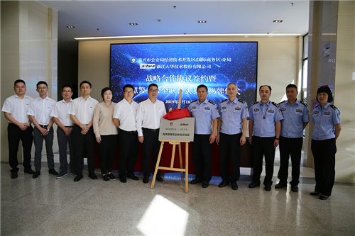 嘉兴市公安局经开分局与大华股份签署战略合作协议