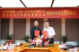 双向赋能 | 大华股份与光控特斯联签署战略合作协议
