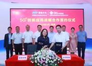 雷曼光电与中国联通深圳市分公司签订5G创新应用战略合作协议
