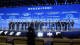 数创未来,出彩中原 | 郑州市人民政府与大华股份签署战略合作协议