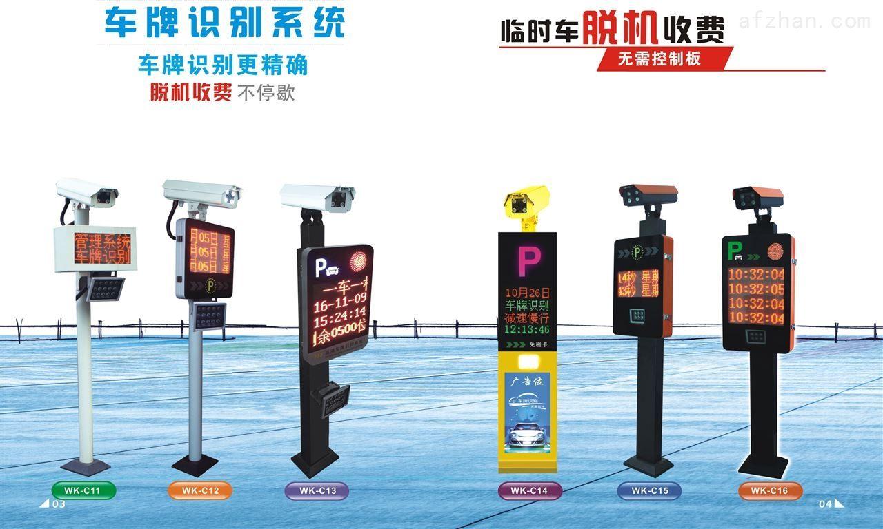 智慧停车建设五大支撑技术应用